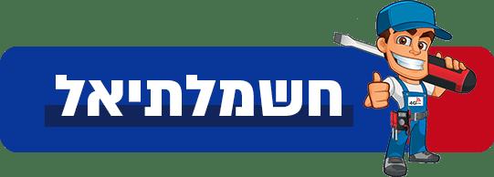 לוגו חמשלתיאל